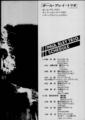 1976年7月23〜8月4日 ポール・ブレイ・トリオ(スケジュール)