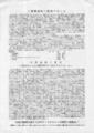 1975年初夏 <環螺旋体>設営アピール, 半夏舎第二宣言 - a