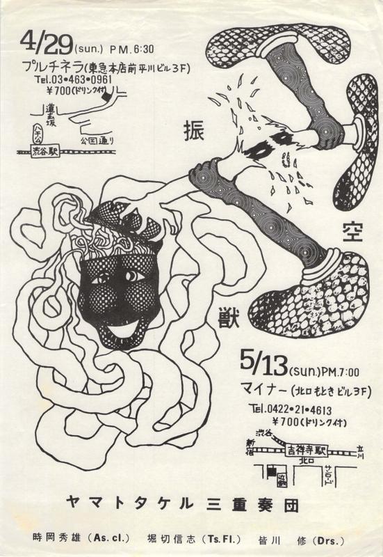 1979年4月29,5月23日ヤマトタケル三重奏団<振空獣>,ブルチネラ/マイナー