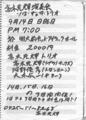 1980年9月14〜16日高木元輝,河野優彦,大木光一,キッドアイラックホール