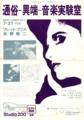 1981年7月21日 F・フリス,灰野敬二『通俗−異端−音楽実験室』BEAT COMPLEX-2