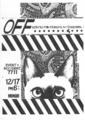 """1978年12月17日 EVENT=ACCIDENT 7711 """"OFF"""",  吉祥寺MINOR"""