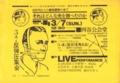 1982年3月7日 反弾圧集会, A-MUSIK,REAL,白石民夫,工藤冬里,岡本民,HONEYMOONS,香