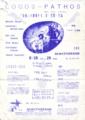 1990年8月28,29日「LOGOS PATHOS」風巻隆, 竹田賢一, 向井千恵, LOGOS - DUO