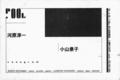 1984年2月25日  POOL / 河原淳一   小山景子 〜 s o n o g r a m, 京大西部講堂