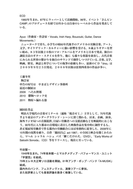 2011年11月18日 マイナー音楽祭, UPLINK FACTORY - b