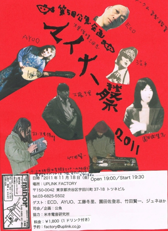 2011年11月18日 マイナー音楽祭, UPLINK FACTORY - (正)