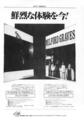 1978年8年15日 morgue 1号 - 背表紙