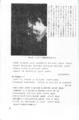 1978年8年15日 morgue 1号 - p21