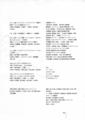 1993年11月23日『 絶対演劇という書法・Ⅱ 』(16)