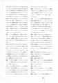 1993年11月23日『 絶対演劇という書法・Ⅱ 』(13)