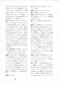 1993年11月23日『 絶対演劇という書法・Ⅱ 』(12)