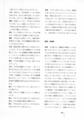 1993年11月23日『 絶対演劇という書法・Ⅱ 』(11)