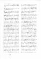1993年11月23日『 絶対演劇という書法・Ⅱ 』(10)