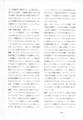 1993年11月23日『 絶対演劇という書法・Ⅱ 』(9)