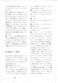 1993年11月23日『 絶対演劇という書法・Ⅱ 』(8)