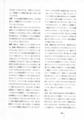 1993年11月23日『 絶対演劇という書法・Ⅱ 』(7)