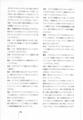 1993年11月23日『 絶対演劇という書法・Ⅱ 』(6)