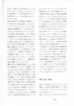 1993年11月23日『 絶対演劇という書法・Ⅱ 』(5)