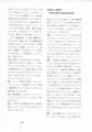 1993年11月23日『 絶対演劇という書法・Ⅱ 』(4)