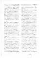 1993年11月23日『 絶対演劇という書法・Ⅱ 』(3)
