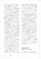 1993年11月23日『 絶対演劇という書法・Ⅱ 』(2)