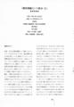 1993年11月23日『 絶対演劇という書法・Ⅱ 』(1)