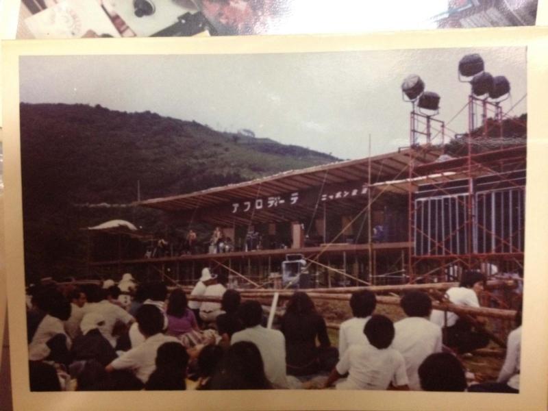 1971年8月6日、箱根アフロディーテ(ピンク・フロイド初来日)