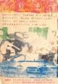 1980年「売ります。」ピナコテカレコード / 吉祥寺マイナー