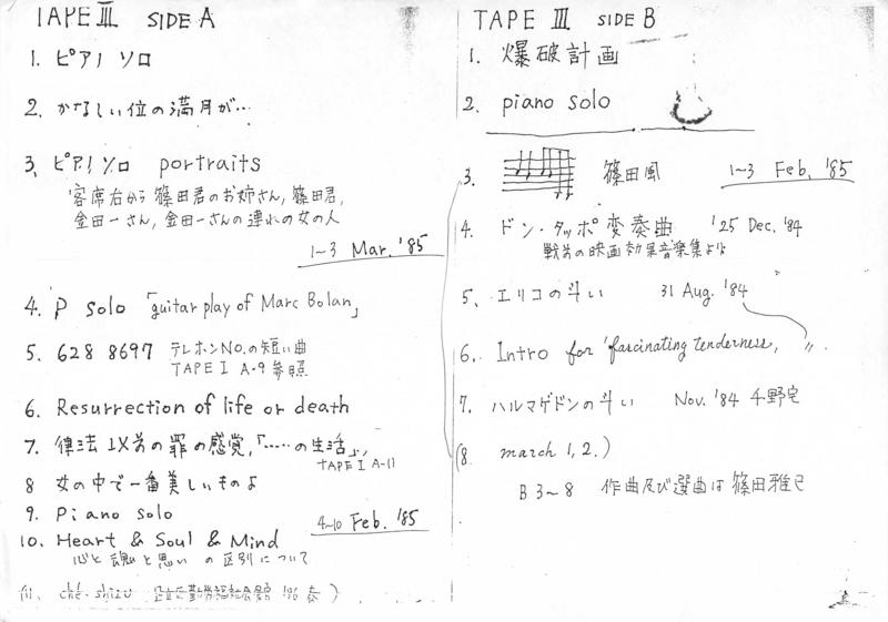 1985年2,3月, 1984年8,11,12月 / Tori Kudo 《 TAPE  Ⅲ 》(3 / 7)