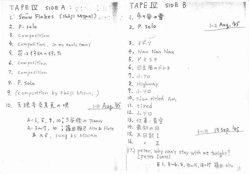 1985年8,9月 / Tori Kudo 《 TAPE Ⅳ 》(4 / 7)