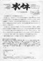 1978年 アジア文化月報《 水牛 》寄稿・購読案内