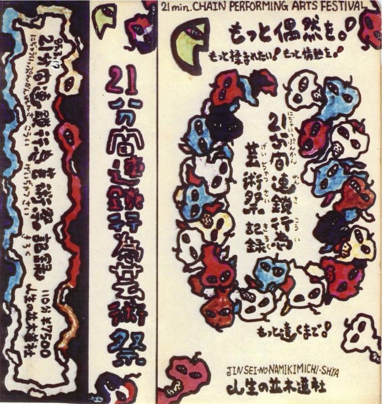 1985年3月17日《21分間連鎖行為芸術祭》の映像記録(sleeve/発行:1985/06/22)
