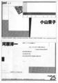 """1984年2月25日 """"pool"""" 〜 小山景子, 河原淳一,  京大西部講堂 - a"""
