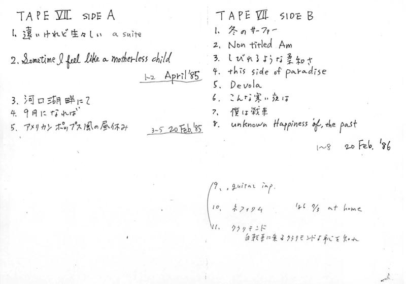 1985年2, 4月. 1986年2, 7月,  Tori Kudo 《 TAPE Ⅶ 》(7 / 7)