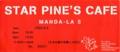 2002年8月9日【 たまの暑中見舞い 2002 】MANDA-LA.2