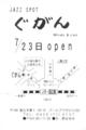 1986年頃 JAZZ SPOT 『ぐがん』 7/23 OPEN