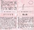 1990年 THE OMNIBUS(5C-43 / 第五列謹製)- TAPE 1(sleeve)