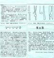 1990年 THE OMNIBUS(5C-43 / 第五列謹製)- TAPE 2(sleeve)