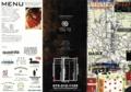 2008年5月 UrBANGUILD(京都)スケジュール(5/5 篠田昌已 act 1987 上映)- a