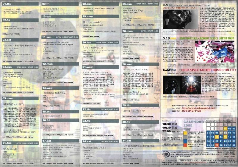 2008年5月 UrBANGUILD(京都)スケジュール(5/5 篠田昌已 act 1987 上映)- b