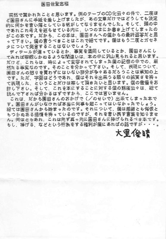 1992年 大里俊晴「ガセネタの荒野」上梓にあたって - (手紙)