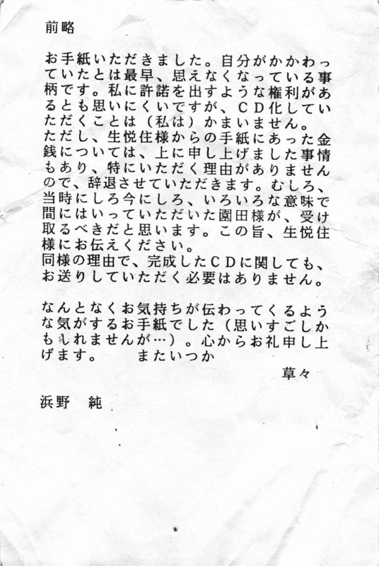 1992年頃「Sooner or Later」(ガセネタ) リリースに当たって-(浜野純 / 葉書)