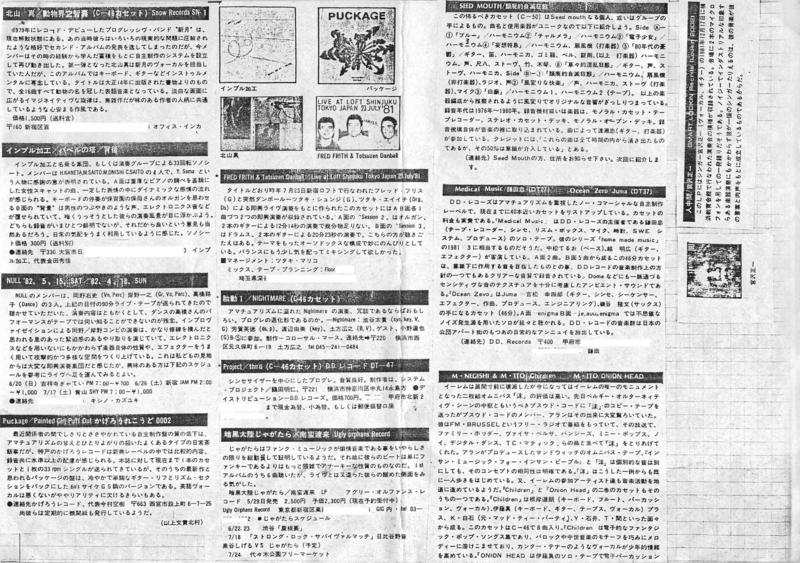 1981-1982年 北村昌士 ほか 〜 自主制作カセット / Vinyl 盤紹介 - e