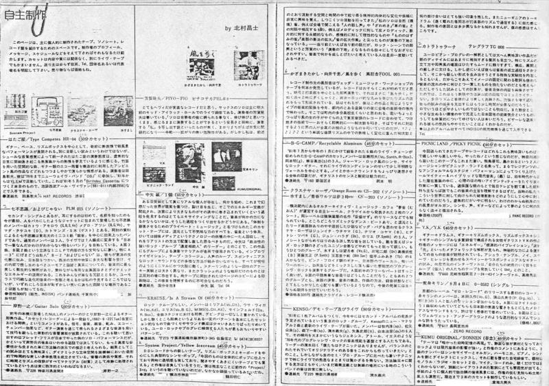 1981-1982年 北村昌士 ほか 〜 自主制作カセット / Vinyl 盤紹介 - d