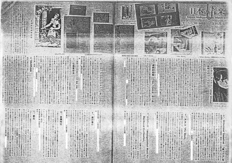 1981-1982年 北村昌士 ほか 〜 自主制作カセット / Vinyl 盤紹介 - a