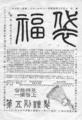 1983年 第五列謹製『福袋』