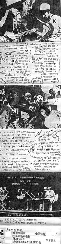 """1979年 5C-08 """"INITIAL PERFORMANCES"""" / M・N・O・K・J・G; DUOS + TRIOS"""