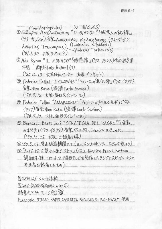 1991年〈「まだ」縁起 〉資料 G - 2