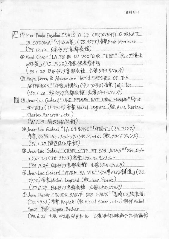 1991年〈「まだ」縁起 〉資料 G - 1